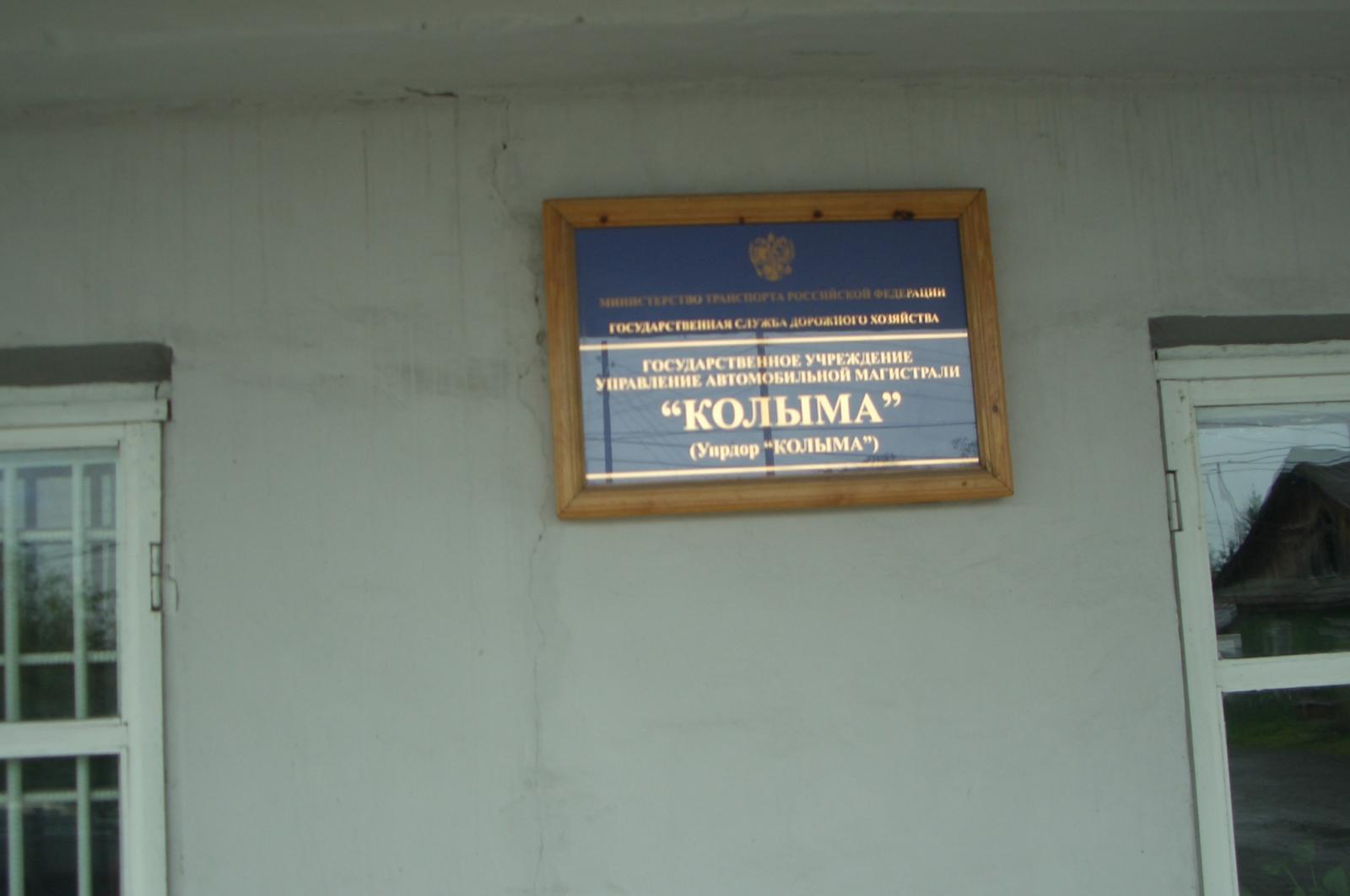 Москва-Магадан