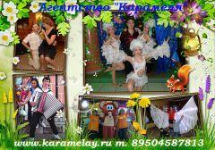 Праздничное агентство Карамеля