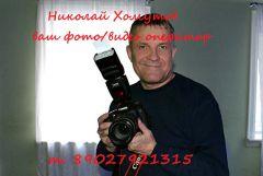 фото/видео Николай Хомутов