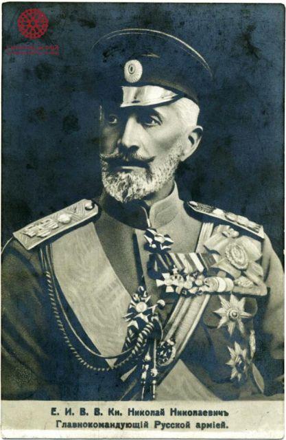 Князь Н.Н.Романов