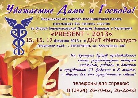 Прикрепленное изображение: Приглашение на Ярмарку PRESENT-2013.jpg