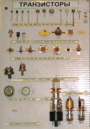 Прикрепленное изображение: транзисторы.jpg
