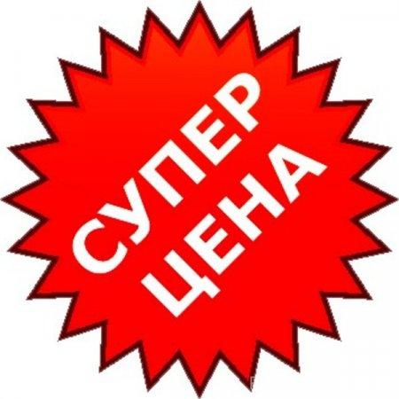 Прикрепленное изображение: super_cena.jpg