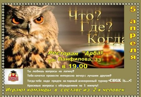 Прикрепленное изображение: в  картинке  афиша  5  апреля.jpg