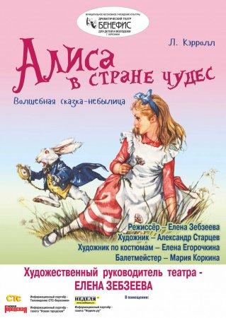 Прикрепленное изображение: Алиса в стране чудес8.jpg