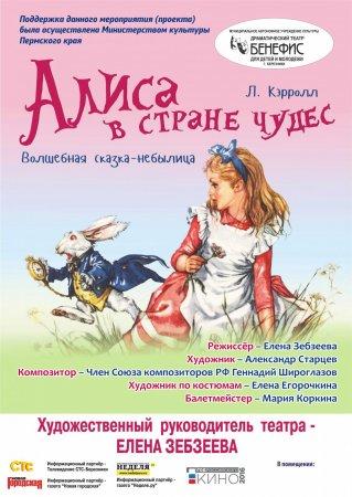 Прикрепленное изображение: Алиса в стране чудес.jpg