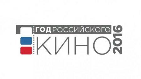 Прикрепленное изображение: Логотип Год Кино 2016.jpg