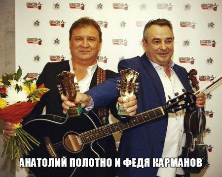Прикрепленное изображение: anatolij_polotno_i_fedja_karmanov_potseluj_menja_udacha_shanson_razguljaj.jpg