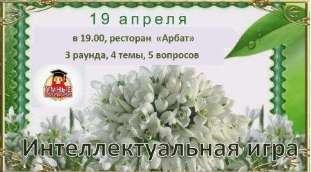 Прикрепленное изображение: афиша  УП на  19  апреля.jpg