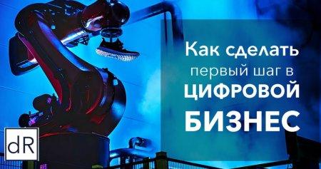 Прикрепленное изображение: digitalbusiness2016_dr.jpg
