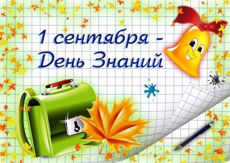 Прикрепленное изображение: school_grafika_1big.jpg