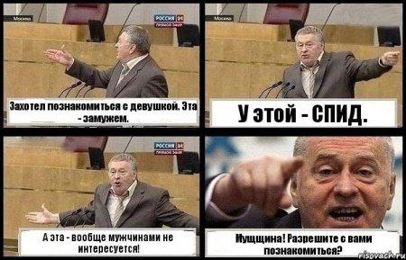 Прикрепленное изображение: s-zhirinovskim_58770680_orig.jpg