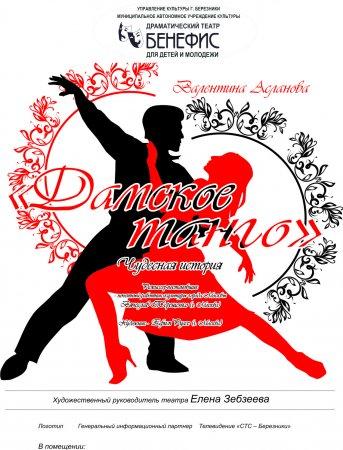 Прикрепленное изображение: афиша Дамское танго.jpg