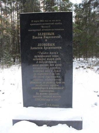Прикрепленное изображение: памятник перед.jpg