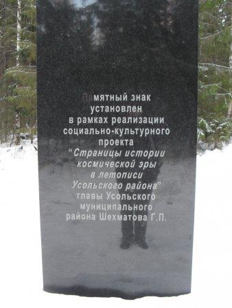 Прикрепленное изображение: памятник зад.jpg