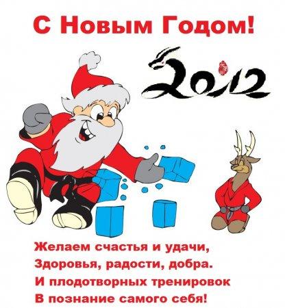 Прикрепленное изображение: Santa-Karate.jpg
