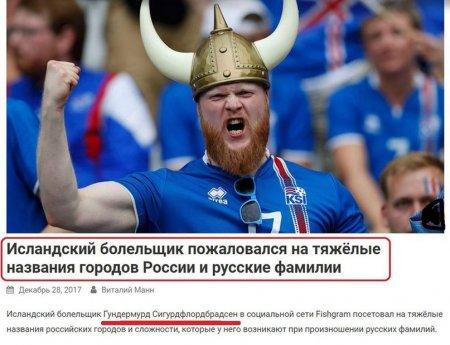 Прикрепленное изображение: исландец).jpg