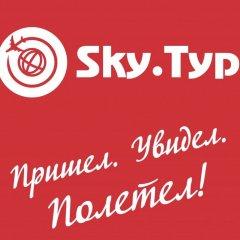 SKY - тур
