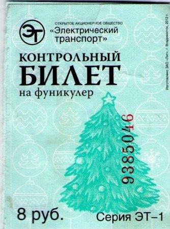 Владивосток-2012-лит-фун-8р-зел.jpg